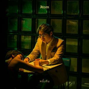 หนึ่งคืน - Single 2018 อะตอม ชนกันต์