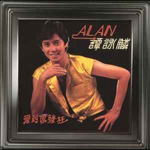 Ai Dao Ni Fa Kuang 1980 谭咏麟
