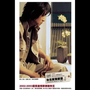 2003 Heart Felt Self-Composed-Lonesome Space In Taipei 2003 游鸿明