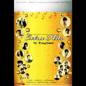 Extra Hits by Fongbeer 2012 รวมศิลปินแกรมมี่