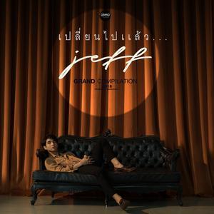 ฟังเพลงใหม่อัลบั้ม เปลี่ยนไปแล้ว (Changed) - Single
