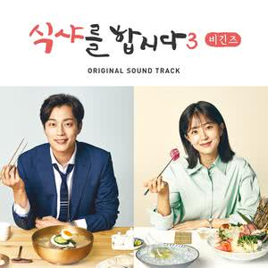 Let's Eat! 3 (Original Television Soundtrack) 2018 Korea Various Artists
