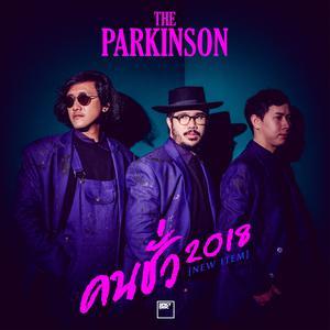 ฟังเพลงใหม่อัลบั้ม คนชั่ว 2018