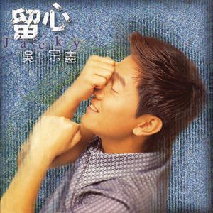 留心 1997 吴宗宪