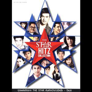 อัลบั้ม THE STAR HITZ COLLECTION