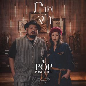 ภาพจำ (Live Session) - Single 2018 ป๊อบ ปองกูล
