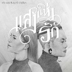 อัลบั้ม แสงแห่งรัก feat.สุนารี ราชสีมา - Single