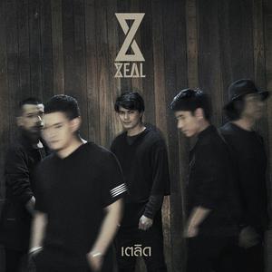 เตลิด - Single 2017 Zeal