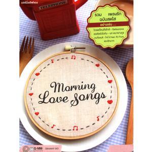 Morning Love Songs 2013 รวมศิลปินแกรมมี่