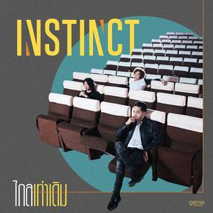 ไกลเท่าเดิม - Single 2017 Instinct