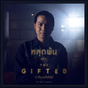 ฟังเพลงใหม่อัลบั้ม เพลงประกอบละคร The Gifted นักเรียนพลังกิฟต์