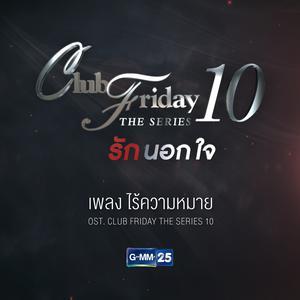 เพลงประกอบ Club Friday The Series 10 2018 โรส ศิรินทิพย์