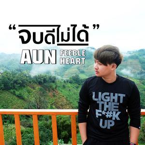อัลบัม จบดีไม่ได้ - Single ศิลปิน Aun Feeble Heart
