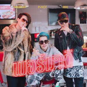 เบอร์มาดิ Feat. Mindset & MVL 2018 P-Hot
