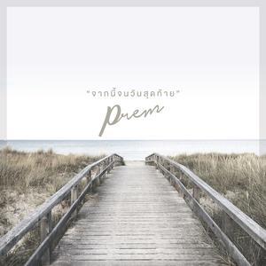 จากนี้จนวันสุดท้าย - Single 2017 Prem
