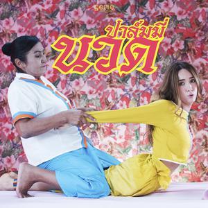 นวด - Single 2017 Palmy