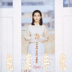 Pure Past 1994 孟庭苇