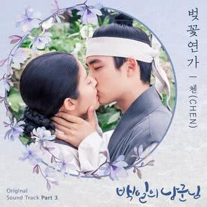 100 Days My Prince (Original Television Soundtrack), Pt. 3