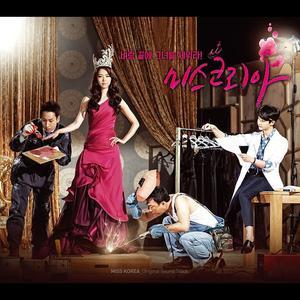 อัลบั้ม MISS KOREA (Original Soundtrack)
