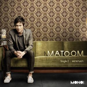 อัลบัม พยายามฆ่า ศิลปิน Matoom