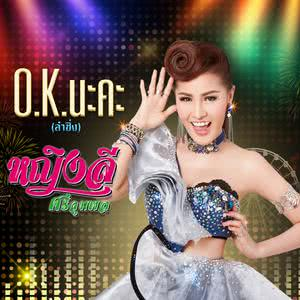 O.K. นะคะ (cover version) - Single 2018 หญิงลี ศรีจุมพล