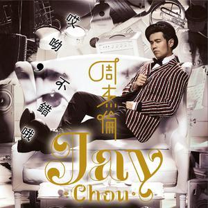 อัลบั้ม Aiyo, Not Bad
