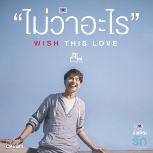 ฟังเพลงใหม่อัลบั้ม ไม่ว่าอะไร (WISH THIS LOVE) - Single