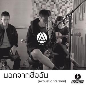อัลบั้ม นอกจากชื่อฉัน (Acoustic Version)