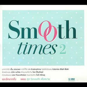 Smooth Times 2 2011 รวมศิลปินแกรมมี่