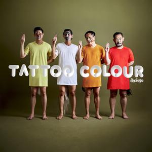 ฟังเพลงออนไลน์ เนื้อเพลง เผด็จเกิร์ล ศิลปิน Tattoo Colour