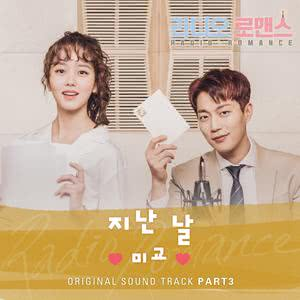 อัลบั้ม RADIO ROMANCE OST Part.3