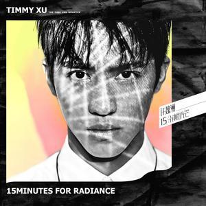 อัลบั้ม 15分鐘的光芒