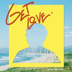 ฟังเพลงใหม่อัลบั้ม Get Love - Single