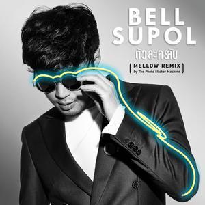 อัลบัม ตัวละครลับ (mellow remix) by The Photo Sticker Machine - Single ศิลปิน Bell Supol
