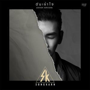 ฉันเข้าใจ (Cover Version) - Single 2018 สงกรานต์ รังสรรค์