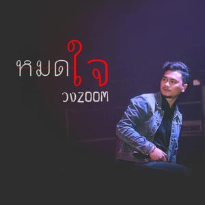 หมดใจ - Single 2018 วงzoom