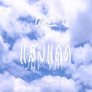 ฟังเพลงใหม่อัลบั้ม แสงแดด (feat. Og-Anic)