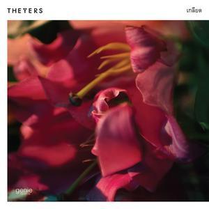 เกลียด - Single 2018 The Yers