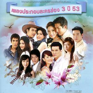 เพลงประกอบละครช่อง 3 ปี 53 2011 รวมศิลปินแกรมมี่