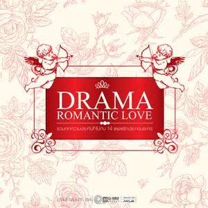 DRAMA ROMANTIC LOVE 2013 รวมศิลปินแกรมมี่