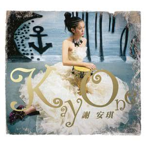 Kay One 2005 谢安琪