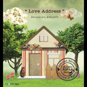 Love Address 2013 รวมศิลปินแกรมมี่