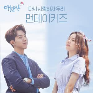 อัลบั้ม My first love OST Part.1