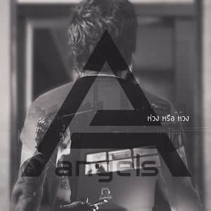 อัลบัม ห่วงหรือหวง-Single ศิลปิน ANGELS