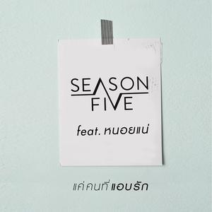ดาวน์โหลดและฟังเพลง แค่คนที่แอบรัก feat.หนอยแน่ พร้อมเนื้อเพลงจาก Season Five