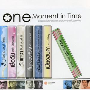 One Moment In Time 2009 รวมศิลปินแกรมมี่
