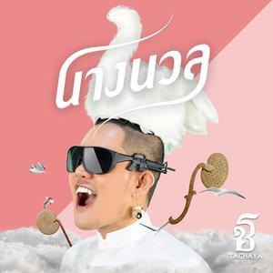 อัลบั้ม นางนวล(Seagull) - Single