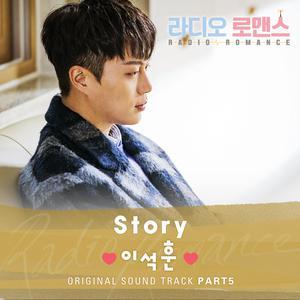 อัลบั้ม RADIO ROMANCE OST Part.5