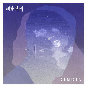 Not Enough 2016 DinDin