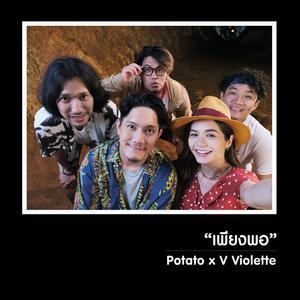 เพียงพอ - Single 2018 Potato; Violette Wautier